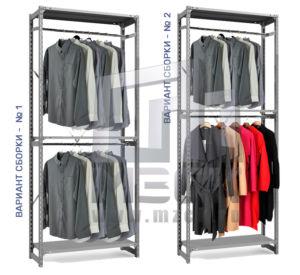 Металлический стеллаж ТСУ для Одежды 2500x760x500.3п+2ш